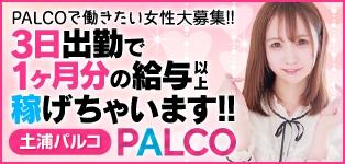 土浦 PALCO(パルコ)