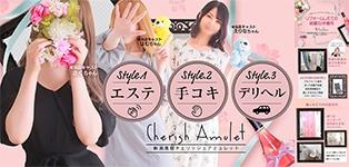 新潟風俗 Cherish Amulet