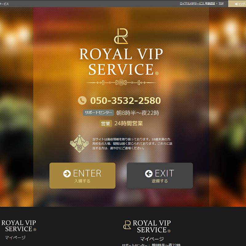 ロイヤルVIPサービス渋谷_オフィシャルサイト
