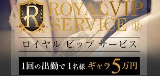 ロイヤルVIPサービス渋谷