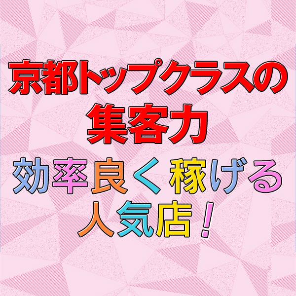 ドMバスターズ京都_店舗イメージ写真3