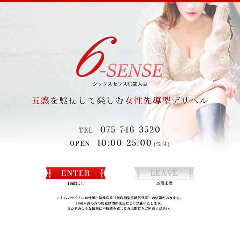 6-SENSE_オフィシャルサイト
