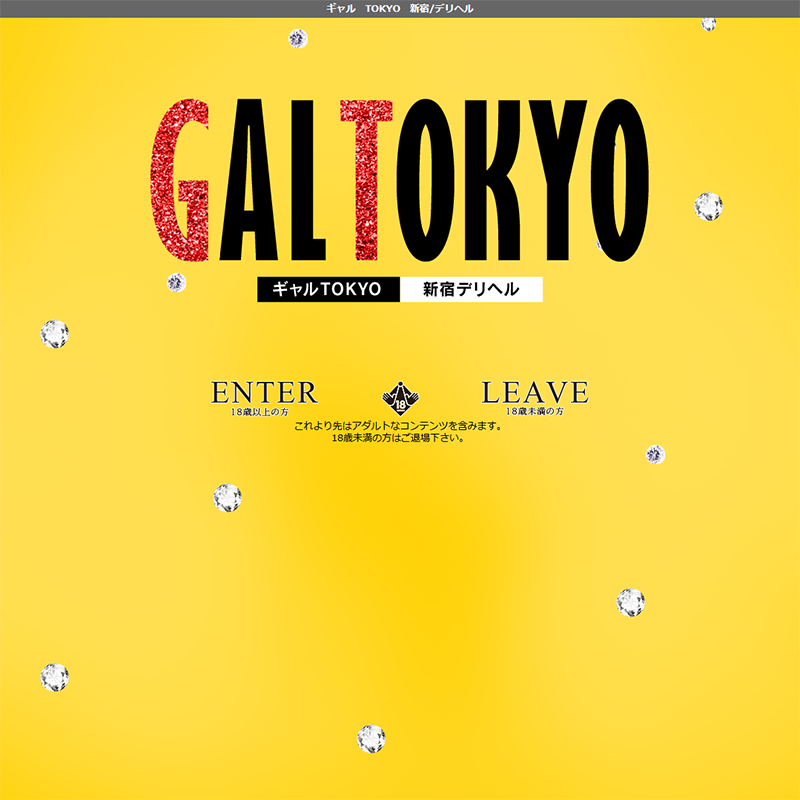 ギャル TOKYO_オフィシャルサイト