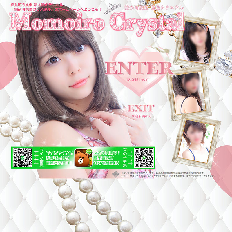 錦糸町桃色クリスタル_オフィシャルサイト