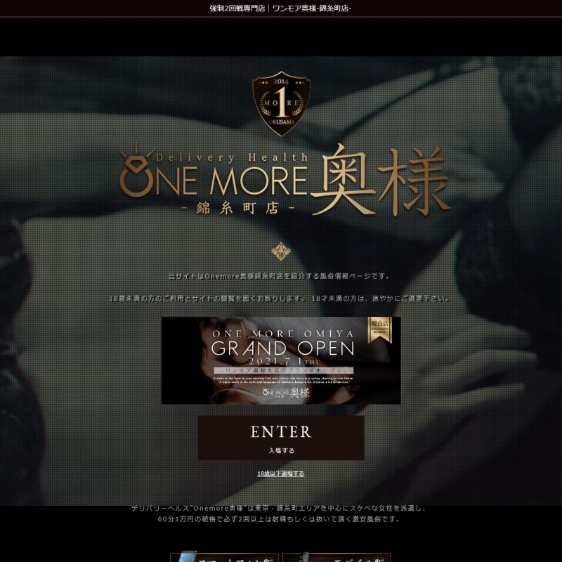 One More 奥様 錦糸町店_オフィシャルサイト