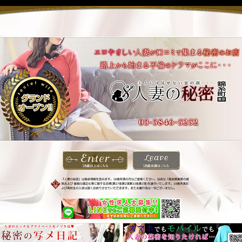 人妻の秘密 錦糸町店_オフィシャルサイト