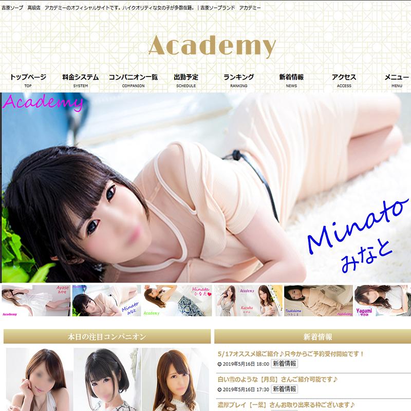 アカデミー_オフィシャルサイト