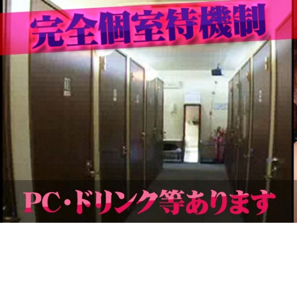 不倫秘密の契約書_店舗イメージ写真2