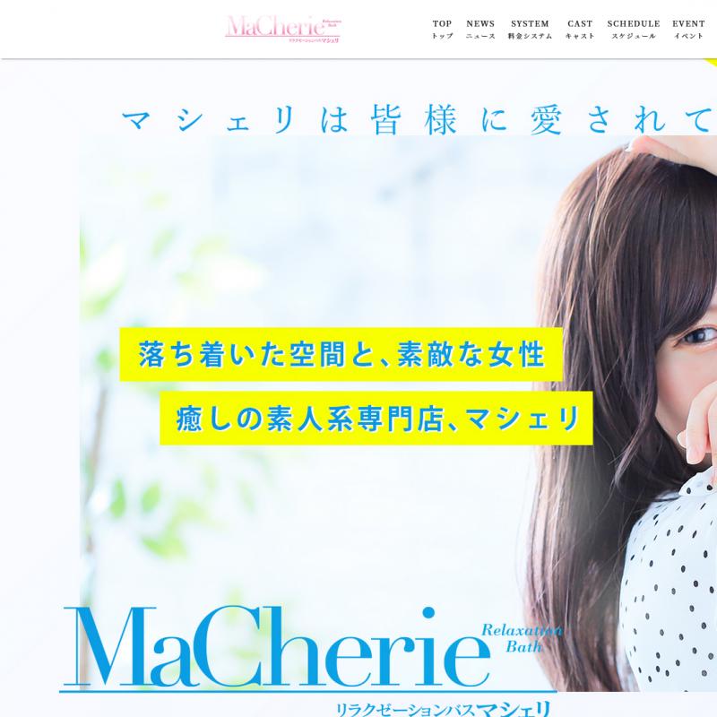 MaCherie_オフィシャルサイト