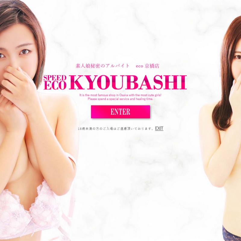 スピードエコ 京橋店_オフィシャルサイト