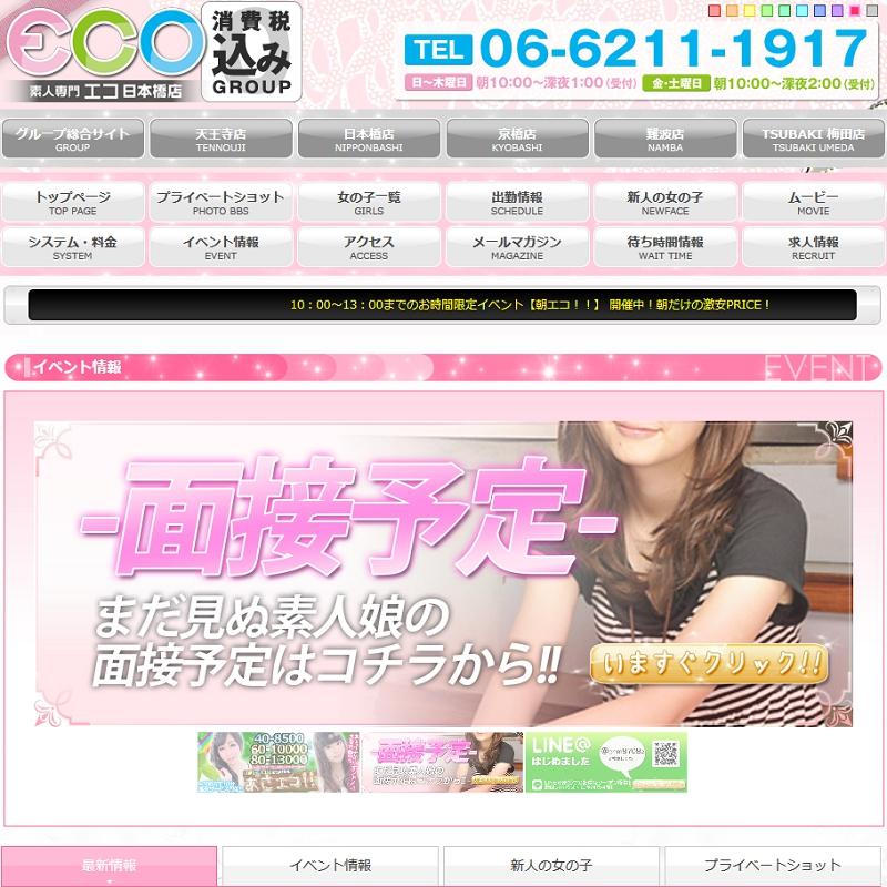 スピードエコ 日本橋店_オフィシャルサイト