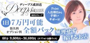 Hip's成田