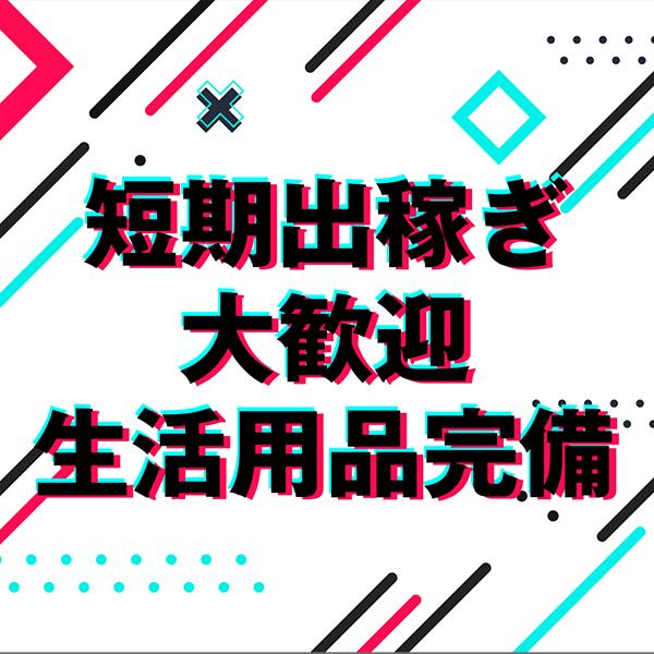 Hip's成田_店舗イメージ写真3