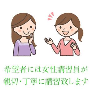 未経験特集_ポイント3_4081