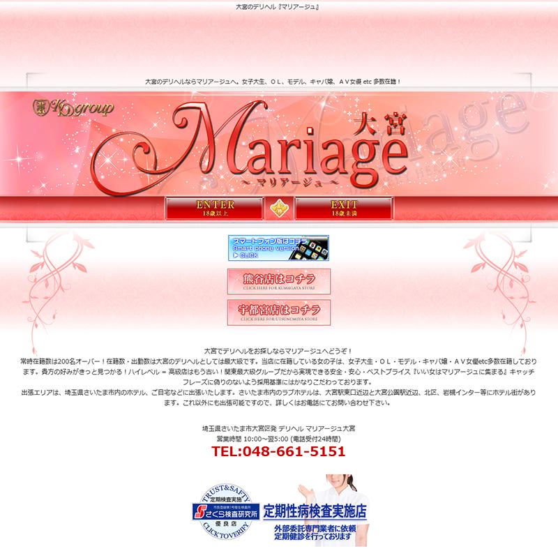 マリアージュ大宮_オフィシャルサイト