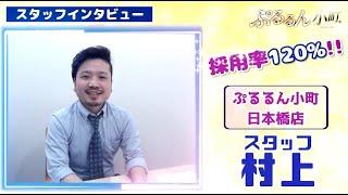 日本橋店スタッフ 村上さんインタビュー☆