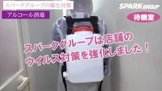 ◆ぷるるん小町のコロナウイルス対策◆