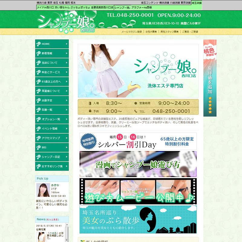シャンプー娘。西川口店_オフィシャルサイト