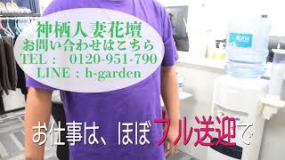 神栖人妻花壇 新店長キンタロさんのご挨拶