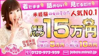 ★オナクラで働くなら【錦糸町みるみる】!