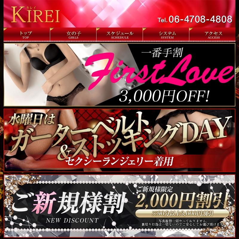 KIREI難波店_オフィシャルサイト
