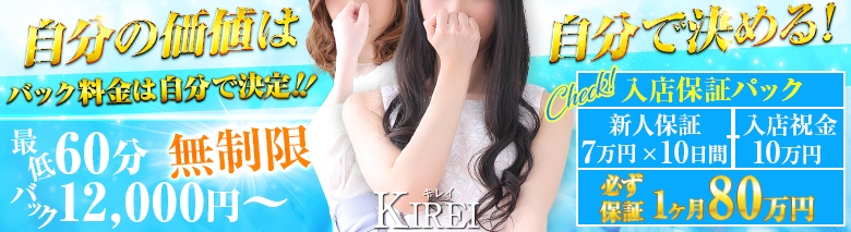 KIREI梅田店