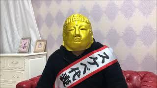 木更津人妻花壇 ミヤモト店長