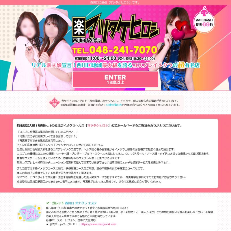 マツタケヒロシ_オフィシャルサイト