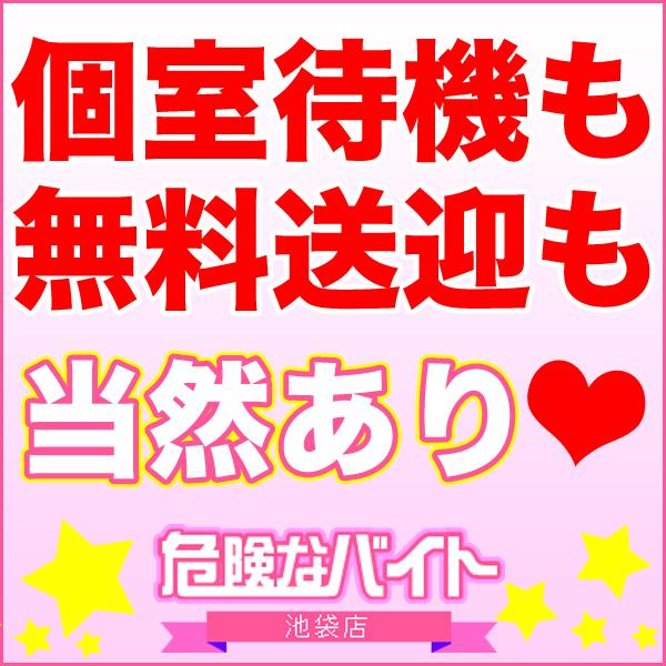危険なバイト 池袋_店舗イメージ写真3