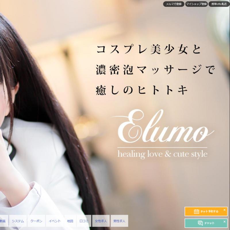 elumo_オフィシャルサイト