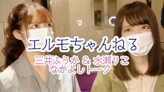 三井ふうか&水瀬りこ仲良しトーク!