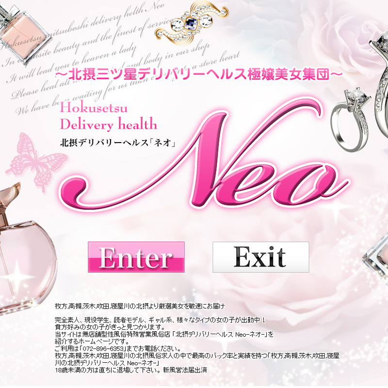 Neo_オフィシャルサイト