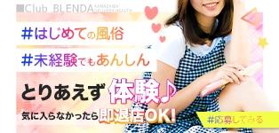 Club BLENDA金沢店