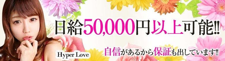 Hyper Love(ハイパーラブ)
