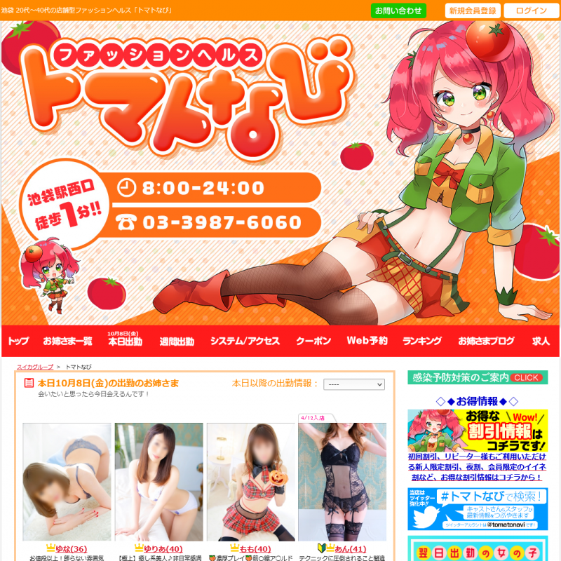 トマトなび_オフィシャルサイト
