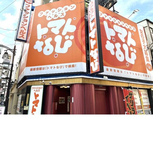 トマトなび_店舗イメージ写真2