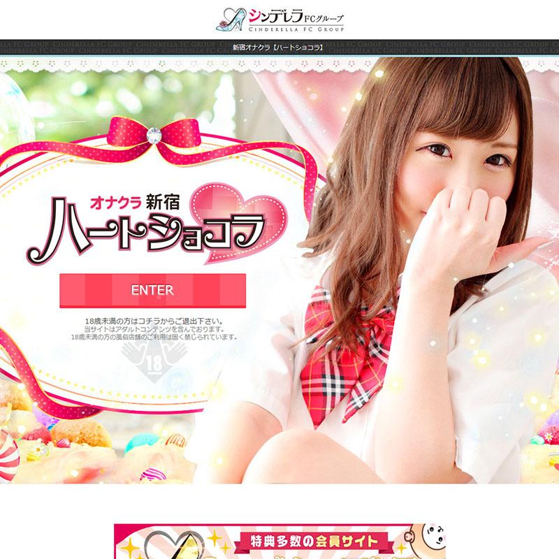新宿ハートショコラ_オフィシャルサイト