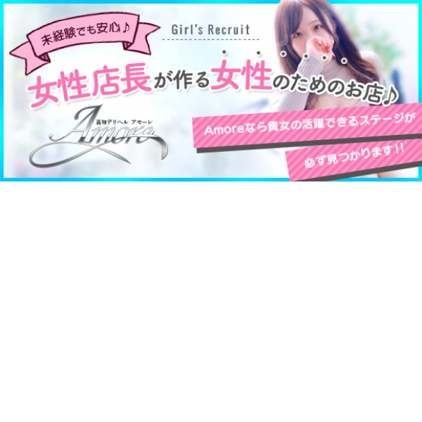Amore(アモーレ)初恋のトキメキ_店舗イメージ写真1