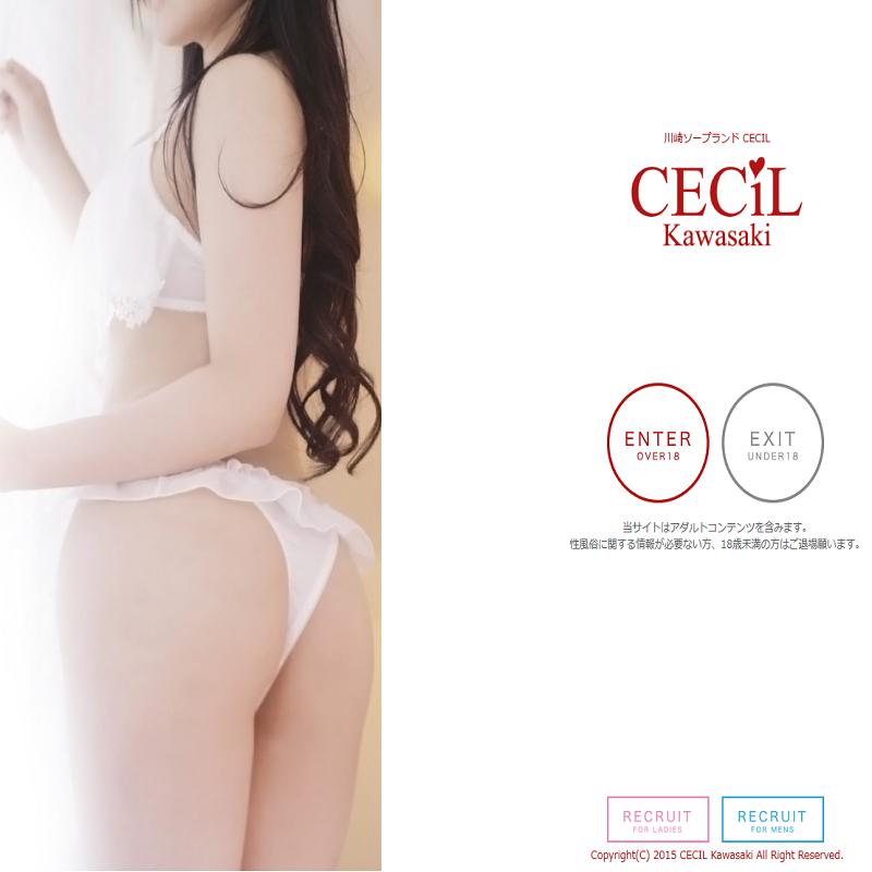セシル_オフィシャルサイト