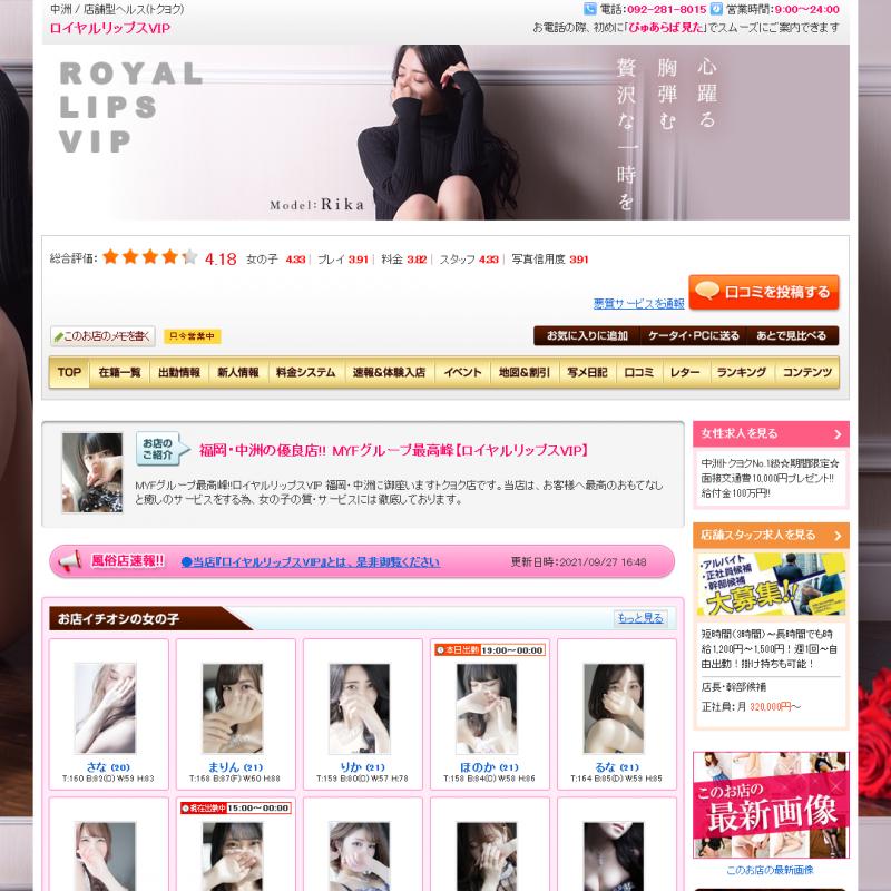 ロイヤルリップスVIP_オフィシャルサイト