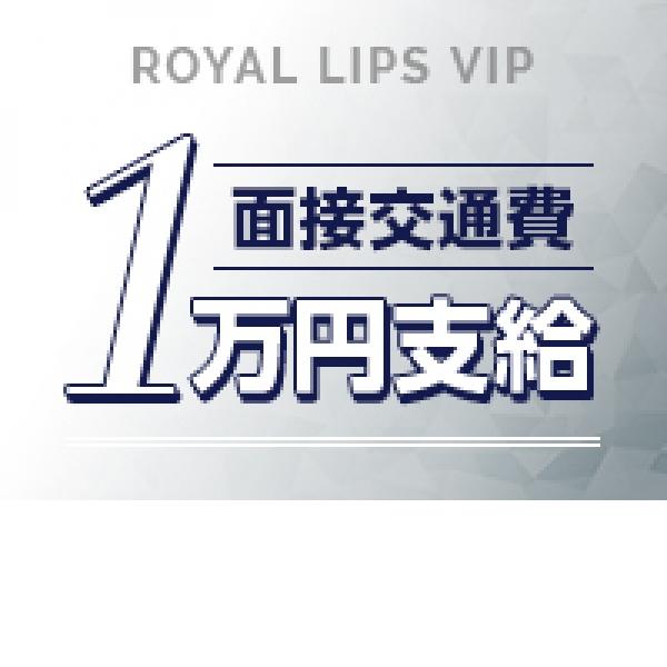 ロイヤルリップスVIP_店舗イメージ写真1