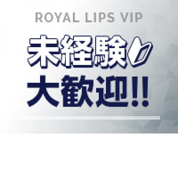 ロイヤルリップスVIP_店舗イメージ写真2
