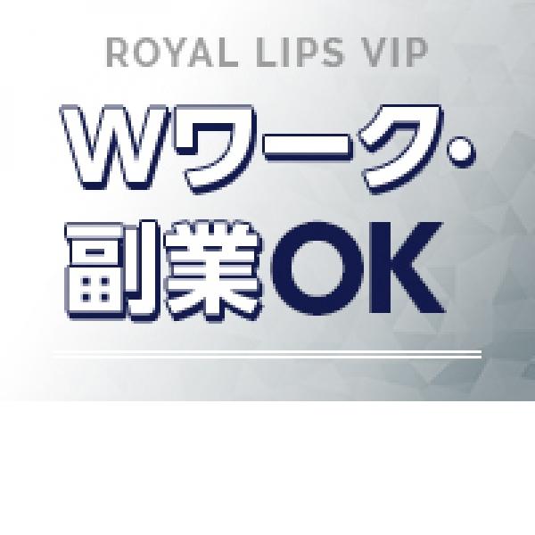 ロイヤルリップスVIP_店舗イメージ写真3