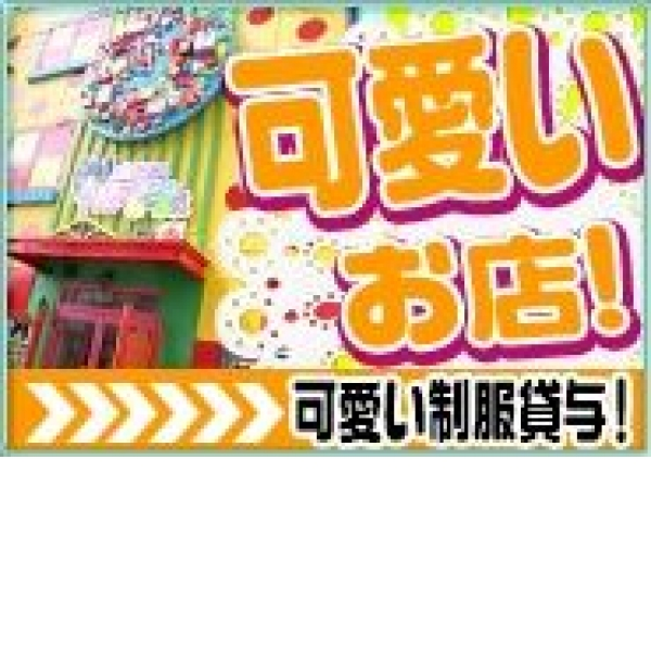 妹CLUB 萌えリーンわーるど_店舗イメージ写真3