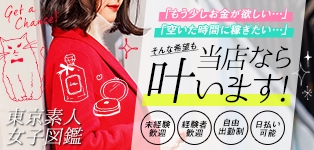 東京素人女子図鑑
