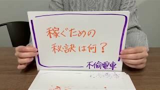 女性にインタビュー31歳OL/経験者