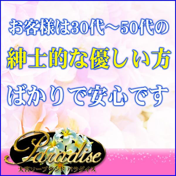 パラダイス_店舗イメージ写真2