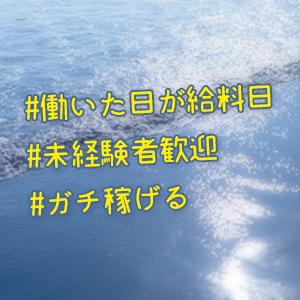 出稼ぎ特集_ポイント3_4682