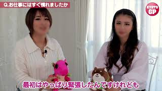 京都グループ 女子求人動画