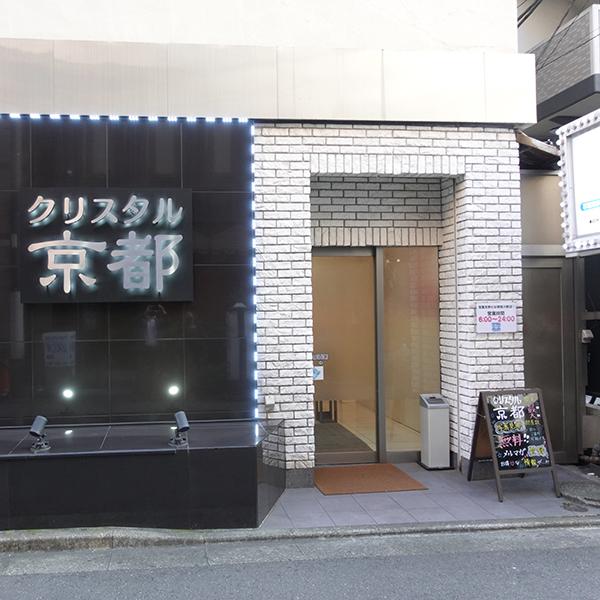 クリスタル京都南町_店舗イメージ写真1